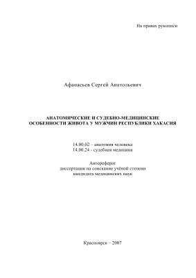 Афанасьев С.А. Анатомические и судебно-медицинские особенности живота у мужчин Республики Хакасия