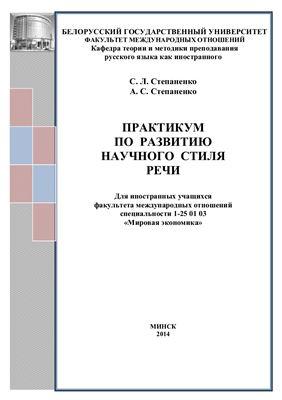 Степаненко С.Л. Практикум по развитию научного стиля речи