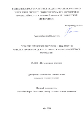 Хасанова К.И. Развитие технических средств и технологий очистки нефтепроводов от асфальтосмолопарафиновых отложений