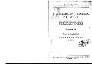 Ландкоф С.Н. Гражданский кодекс РСФСР. Научный комментарий. Субъекты прав (лица)