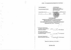 Положение о диагностировании технологического оборудования и трубопроводов газонефтедобывающих и перерабатывающих предприятий ОАО Газпром