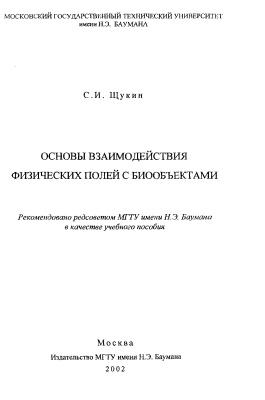 Щукин С.И. Основы взаимодействия физических полей с биообъектами