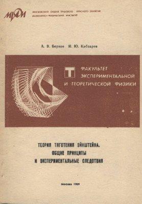 Берков А.В., Кобзарев И.Ю. Теория тяготения Эйнштейна. Общие принципы и экспериментальные следствия