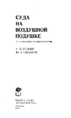 Злобин Г.П., Симонов Ю.А. Суда на воздушной подушке