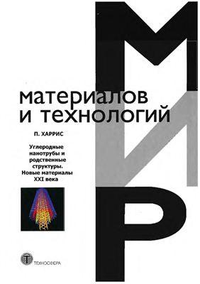 Харрис П. Углеродные нанотрубы и родственные структуры. Новые материалы XXI века
