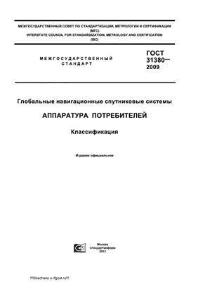 ГОСТ 31380-2009 Глобальные навигационные спутниковые системы. Аппаратура потребителей. Классификация