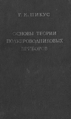 Пикус Г.Е. Основы теории полупроводниковых приборов