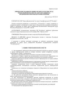 ТОИ Р-112-14-95. Типовая инструкция по общим правилам охраны труда и пожарной безопасности для работающих на предприятиях нефтепродуктообеспечения