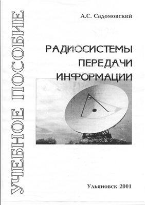 Садомовский А.С. Радиосистемы передачи информации