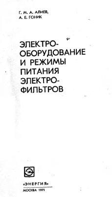 Алиев Г.М.А., Гоник А.Е. Электрооборудование и режимы питания электрофильтров