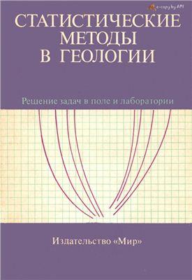 Чини Р.Ф. Статистические методы в геологии