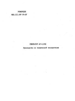 Генератор АГ-0,25Д. Руководство по технической эксплуатации