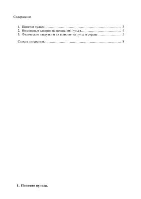 Влияние бытовых перегрузок на показатели пульса