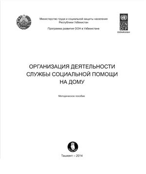 Карамян М. Организация деятельности службы социальной помощи на дому