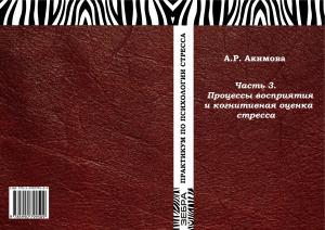 Акимова А.Р. Практикум по психологии стресса: в 4 ч. Часть 3. Процессы восприятия и когнитивная оценка стресса