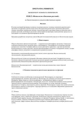 Физиология и биохимия растений