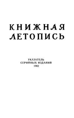 Книжная летопись. Указатель серийных изданий, 1962