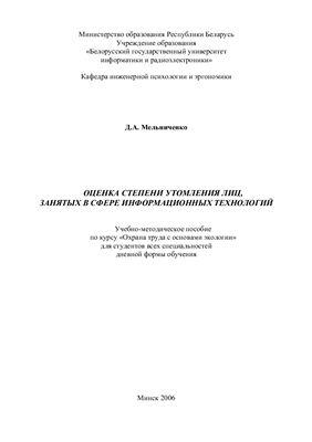 Мельниченко Д.А. Оценка степени утомления лиц, занятых в сфере информационных технологий