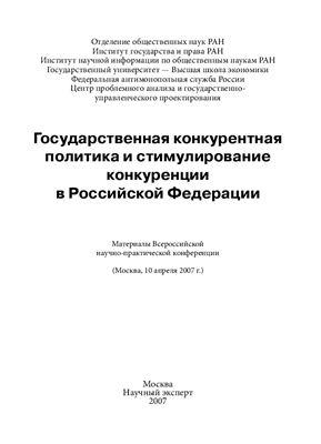Сулакшин С.С. Научный эксперт. Государственная конкурентная политика и стимулирование конкуренции в Российской Федерации