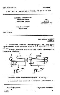 ГОСТ 3129-70. Штифты конические незакаленные. Технические условия