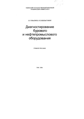 Ямалиев В.У., Ишемгужин И.Е. Диагностирование бурового и нефтепромыслового оборудования