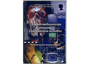 Колкутин В.В., Леонов С.В. и др. Судебно-медицинская фотография: современные аспекты (методические рекомендации)