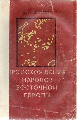 Алексеев В.П. Происхождение народов Восточной Европы (краниологическое исследование)