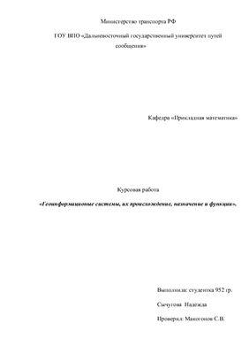 Курсовая работа - Геоинформационые системы, их происхождение, назначение и функции