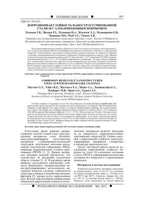 Клевцов Г.В., Валиев Р.З., Клевцова Н.А., Ильичев Л.Л. и др. Коррозионная стойкость наноструктурированной стали 10 с алмазоподобным покрытием