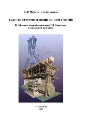 Андрусенко Е.И. Развитие и распространение дизелей в России