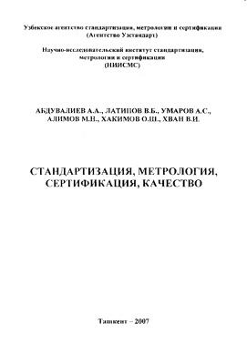 Абдувалиев А.А. и др. Стандартизация, метрология, сертификация, качество