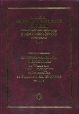 Климзо Б.Н. Русско-английский словарь общеупотребительных слов и словосочетаний научно-технической литературы
