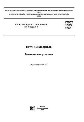 ГОСТ 1535-2006 Прутки медные. Технические условия