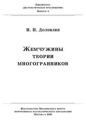 Долбилин Н.П. Жемчужины теории многогранников