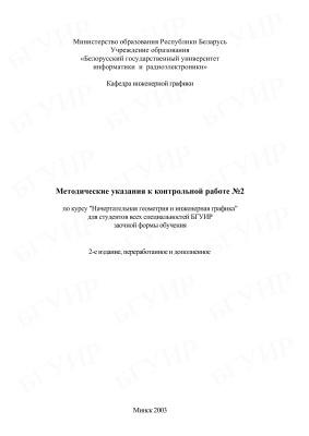 Гринкевич Г.В. и др. (сост.) Методические указания к контрольной работе №2 по курсу Начертательная геометрия и инженерная графика