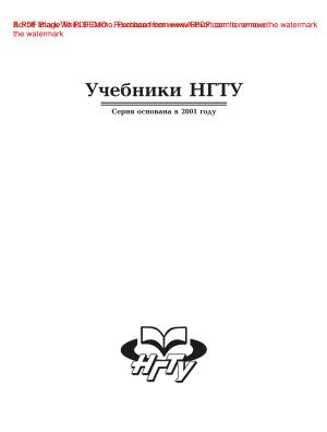 Данилов В.С., Раков Ю.Н. Анализ работы и применение активных полупроводниковых элементов