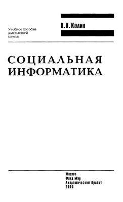 Колин К.К. Социальная информатика
