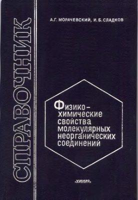 Морачевский А.Г., Сладков И.Б. Физико-химические свойства молекулярных неорганических соединений (экспериментальные данные и методы расчета)
