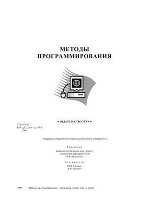 Кулаков Ю.В., Шамкин В.Н. Методы программирования