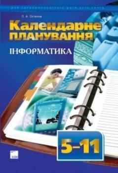 Останіна Л.А. Календарне планування. Інформатика. 5-11 класи