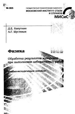 Капуткин Д.Е. Шустиков А.Г. Физика. Обработка результатов измерений при выполнении лабораторных работ. Учебно-методическое пособие