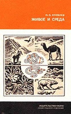 Яковлев Н.Н. Живое и среда. Молекулярные и функциональные основы приспособления организма к условиям среды