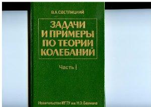Светлицкий В.А. Задачи и примеры по теории колебаний