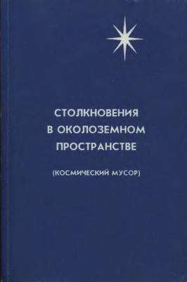 Масевич А.Г. (ред.). Столкновения в околоземном пространстве (космический мусор)