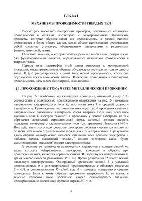 Ржевкин. Пособие для студентов по полупроводниковым приборам