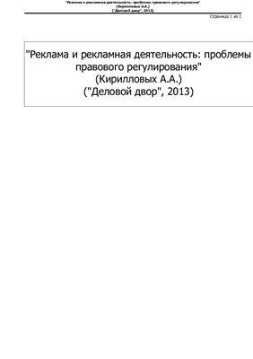 Кирилловых А.А. Реклама и рекламная деятельность: проблемы правового регулирования