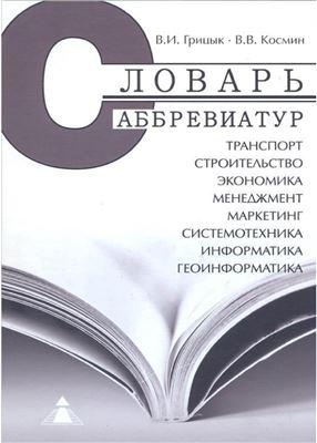Грицык В.И., Космин В.В. Словарь аббревиатур