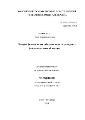 Кошмило О.К. История формирования субъективности (структурно-феноменологический анализ)