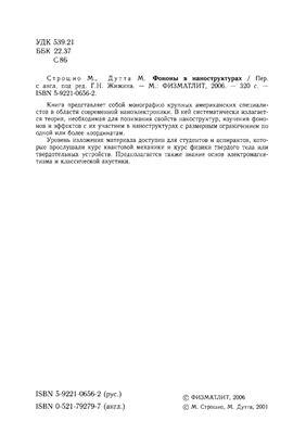 Строшио М., Дутта М. Фононы в наноструктурах