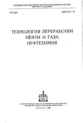 Дорогочинский А.З. (ред.) Технология переработки нефти и газа. Нефтехимия